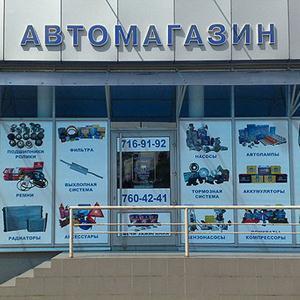 Автомагазины Курганинска