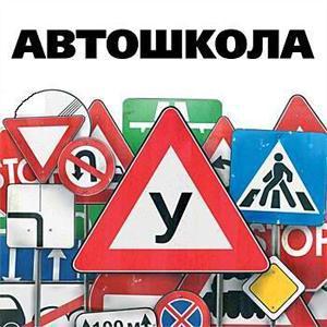 Автошколы Курганинска