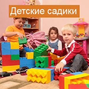 Детские сады Курганинска