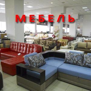 Магазины мебели Курганинска