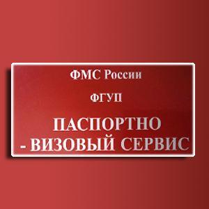 Паспортно-визовые службы Курганинска