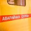 Аварийные службы в Курганинске