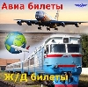 Авиа- и ж/д билеты в Курганинске