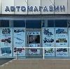 Автомагазины в Курганинске