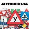 Автошколы в Курганинске