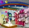 Детские магазины в Курганинске