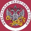 Налоговые инспекции, службы в Курганинске