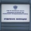 Отделения полиции в Курганинске