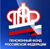Пенсионные фонды в Курганинске
