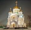 Религиозные учреждения в Курганинске