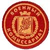 Военкоматы, комиссариаты в Курганинске