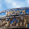 Зоопарки в Курганинске