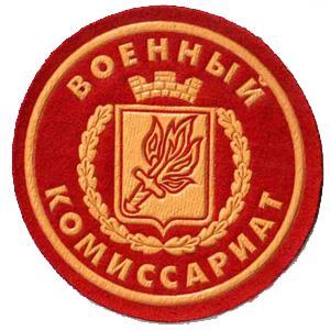 Военкоматы, комиссариаты Курганинска