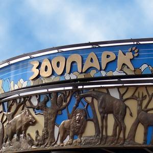 Зоопарки Курганинска